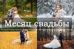 mesjac-dlja-svadby