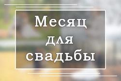 mesjac-dlja-svadby2