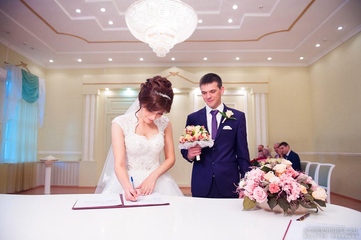 невеста ставит подпись