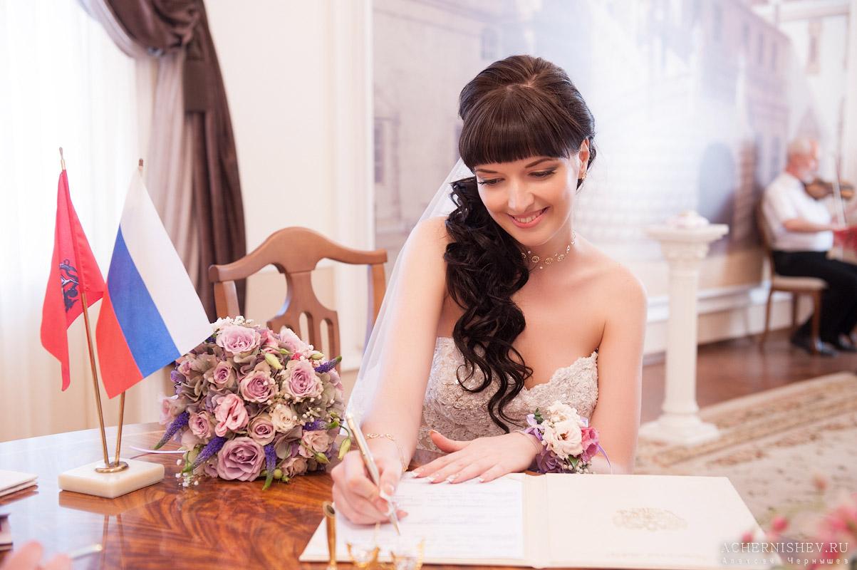 невеста ставит роспись