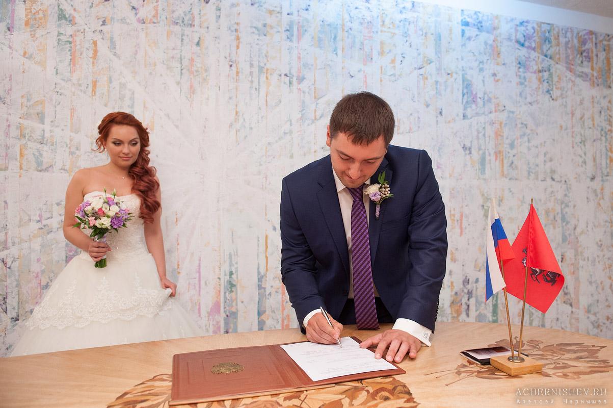 жених ставит подпись