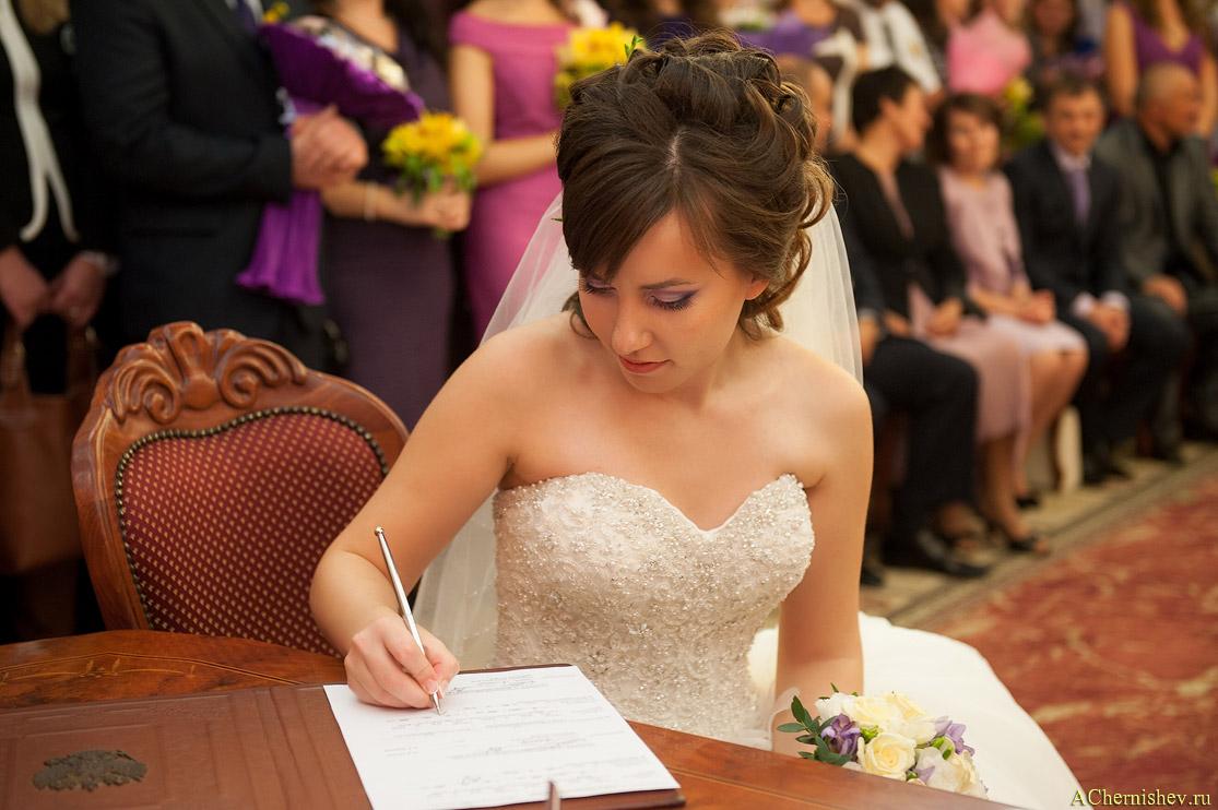 невеста в ставит подпись