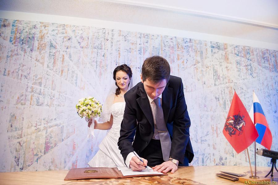 Церемония регистрации брака в Перовском ЗАГС-е