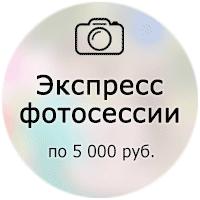 uslugi-ekspress-fotosessiya