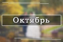 подборка октябрьских фотографий