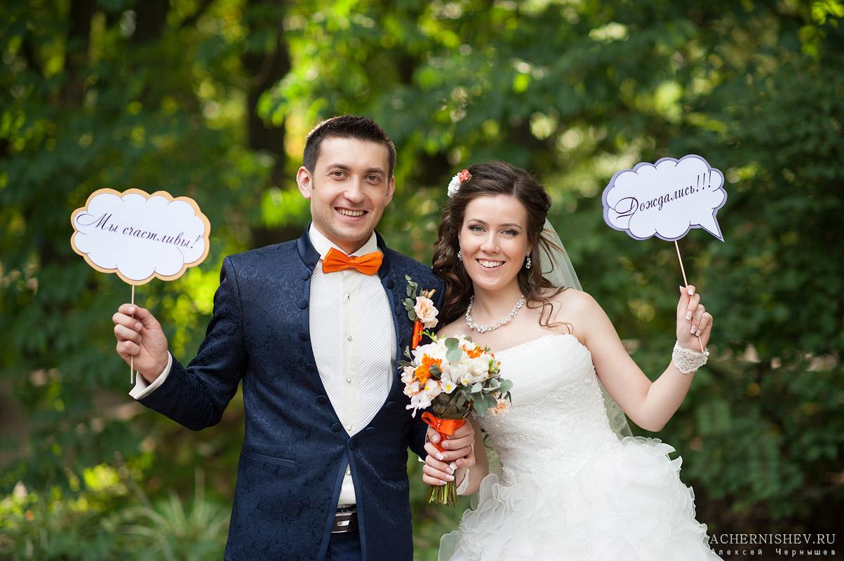 Свадебная фотосессия с табличками