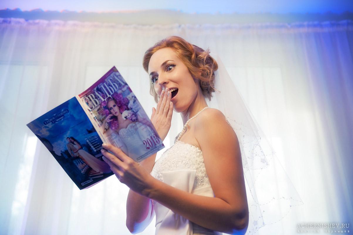 невеста со свадебным журналом