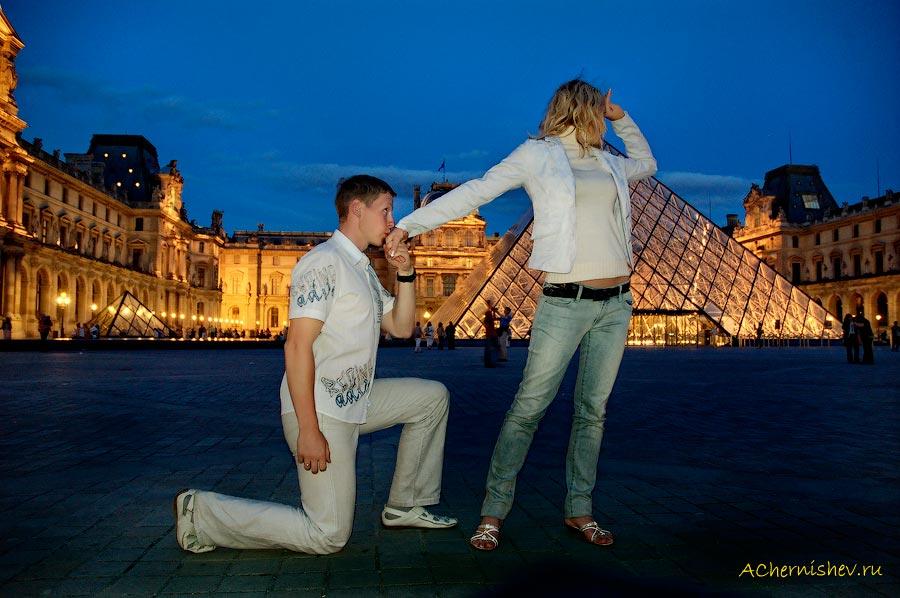 предложение руки и сердца у Лувра