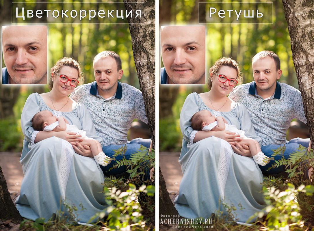 мягкая ретушь семейных фотографий